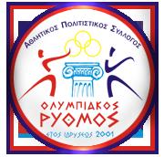 Ολυμπιακός Ρυθμός – Olimpiakos Rithmos – ΑΘΛΗΤΙΚΟΣ ΣΥΛΛΟΓΟΣ ΡΥΘΜΙΚΗΣ ΚΑΙ ΑΕΡΟΒΙΚΗΣ ΓΥΜΝΑΣΤΙΚΗΣ ΑΡΓΥΡΟΥΠΟΛΗΣ Logo